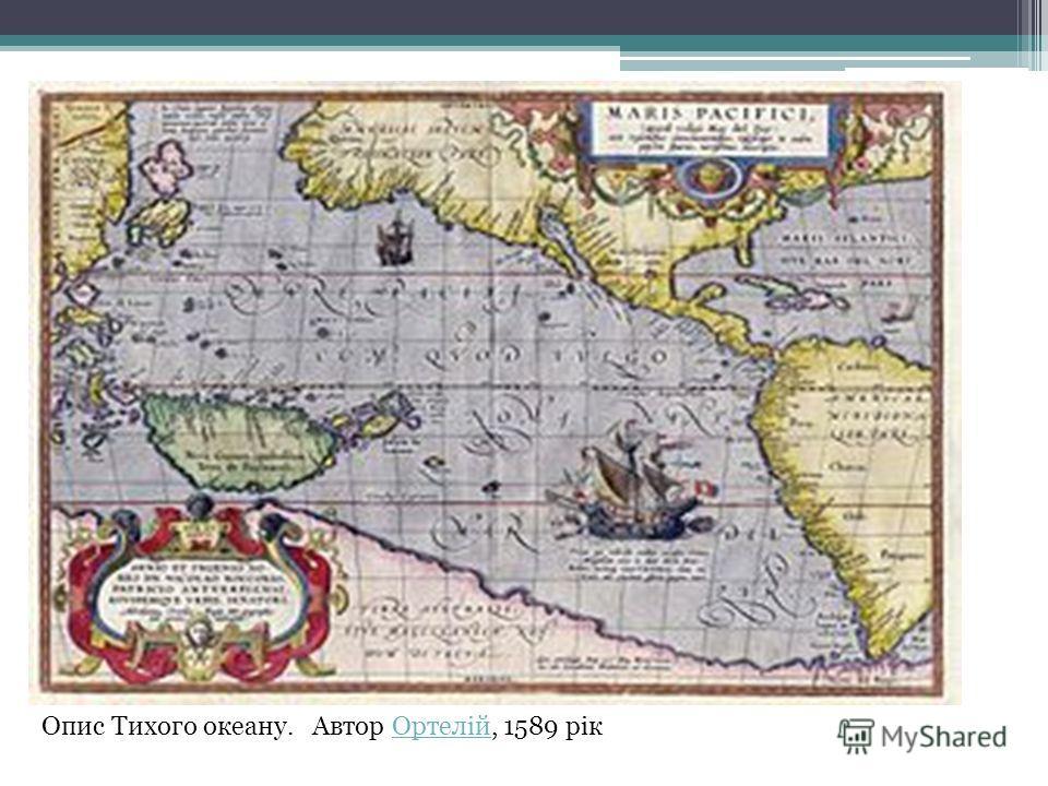 Опис Тихого океану. Автор Ортелій, 1589 рікОртелій
