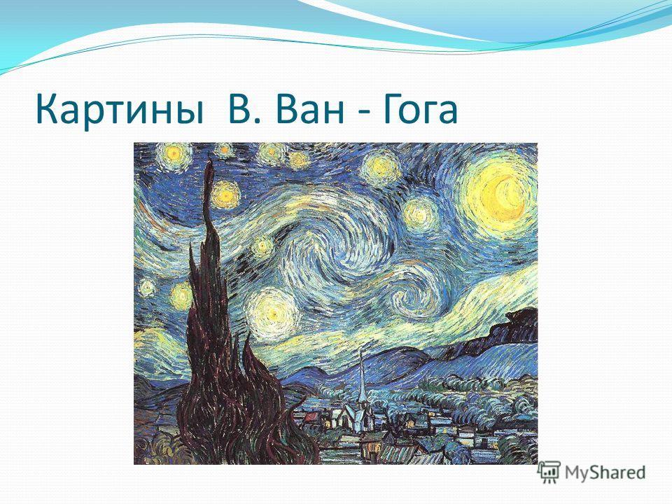 Картины В. Ван - Гога