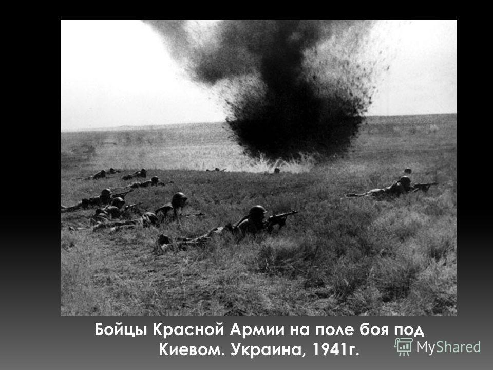 Бойцы Красной Армии на поле боя под Киевом. Украина, 1941г.