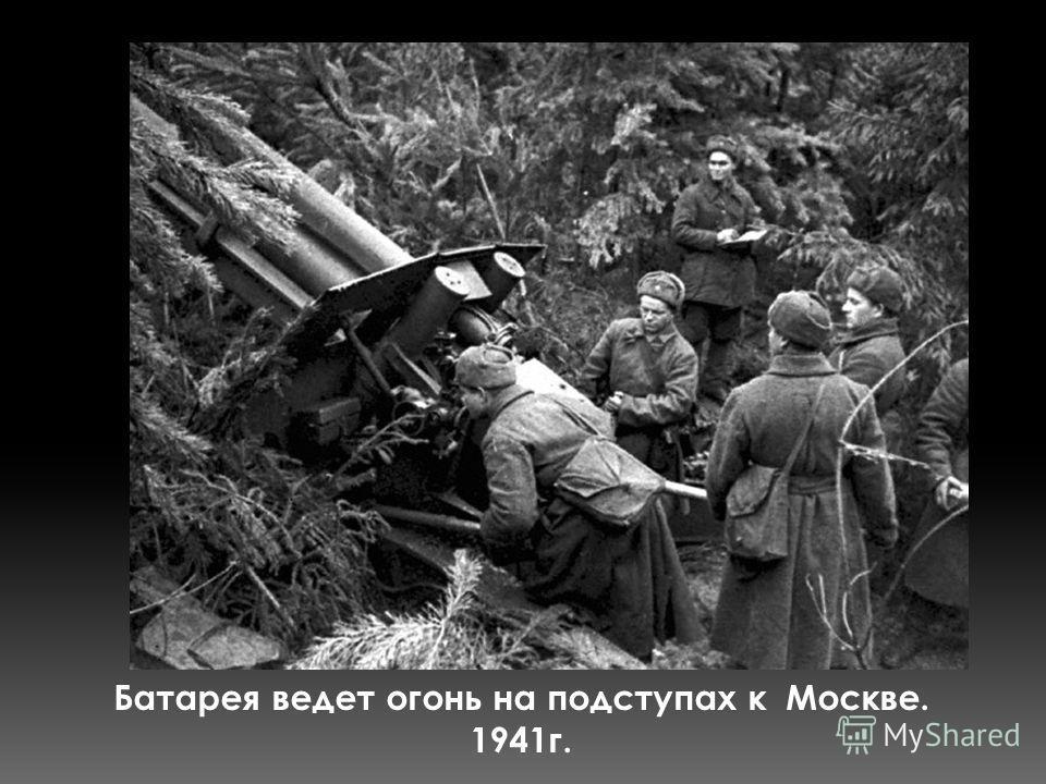 Батарея ведет огонь на подступах к Москве. 1941г.
