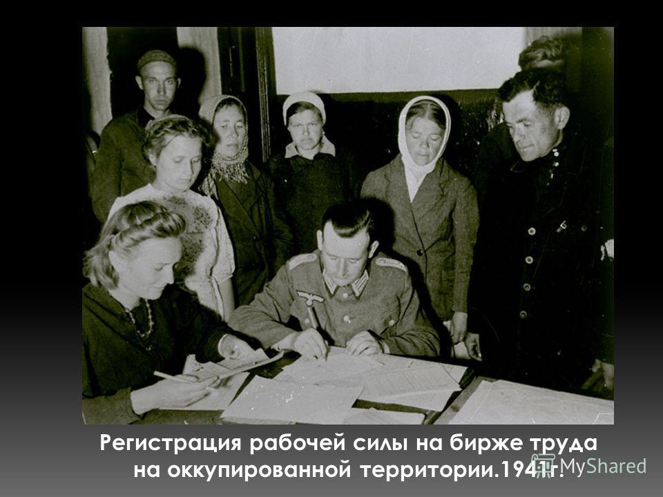 Регистрация рабочей силы на бирже труда на оккупированной территории.1941г.