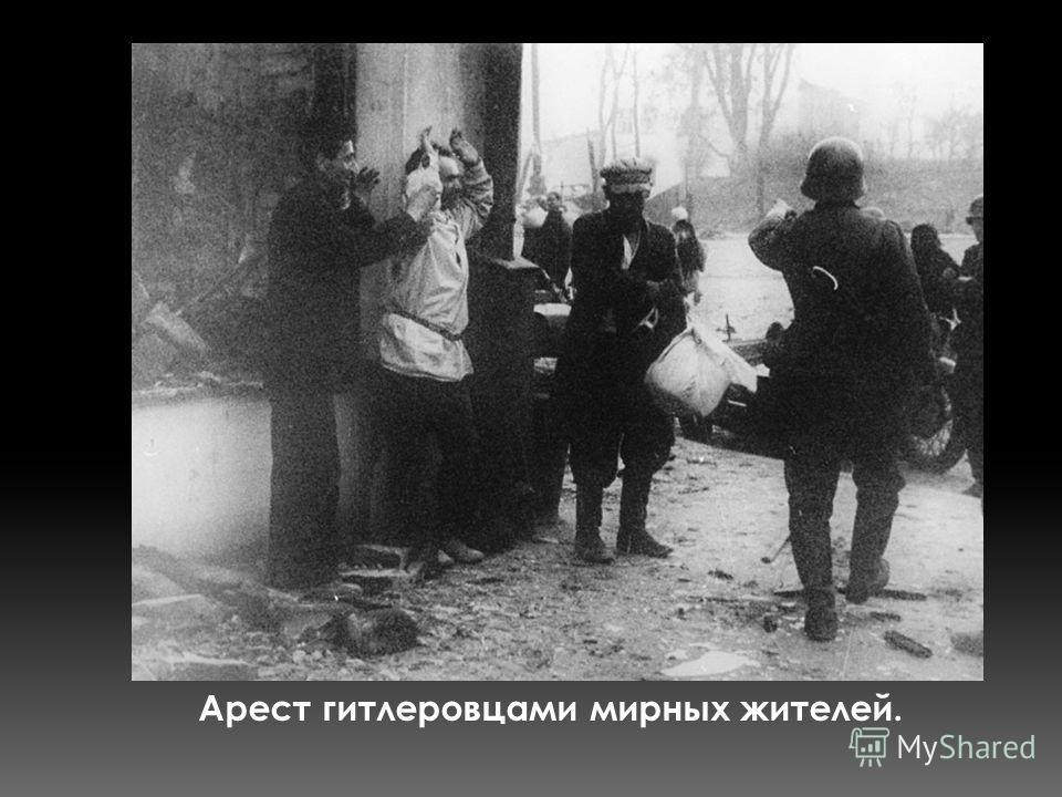 Арест гитлеровцами мирных жителей.