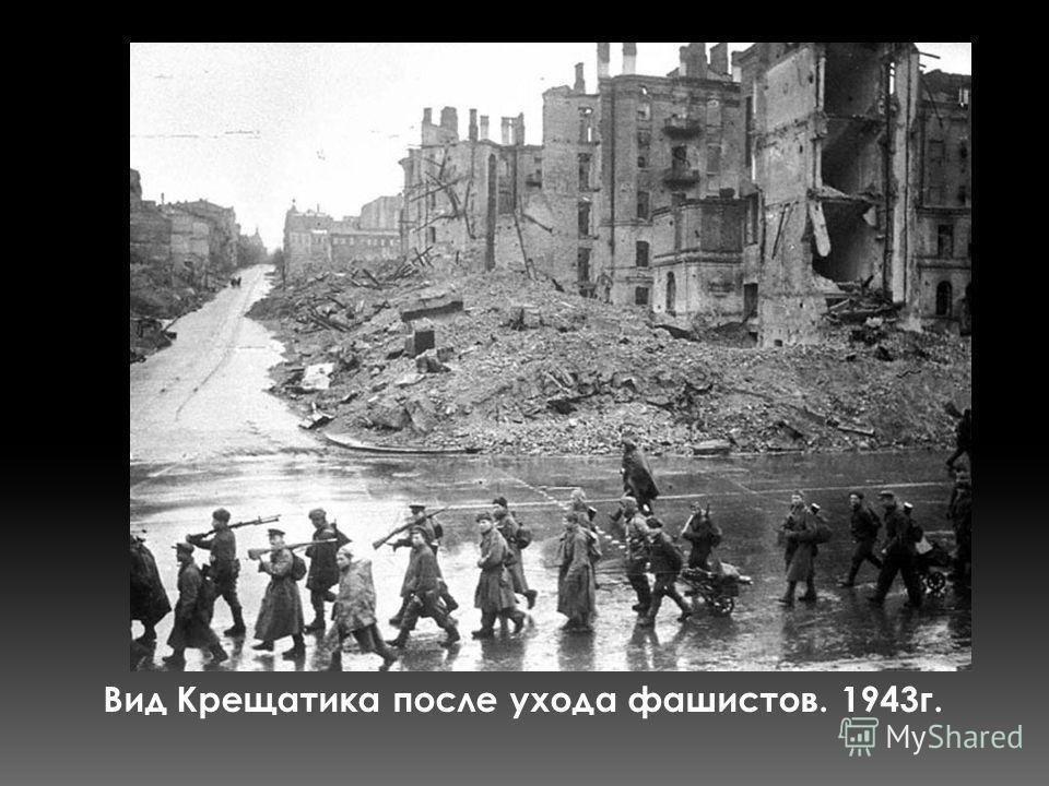 Вид Крещатика после ухода фашистов. 1943г.