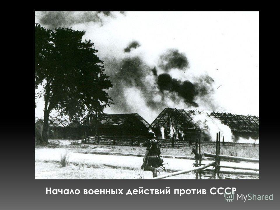 Начало военных действий против СССР