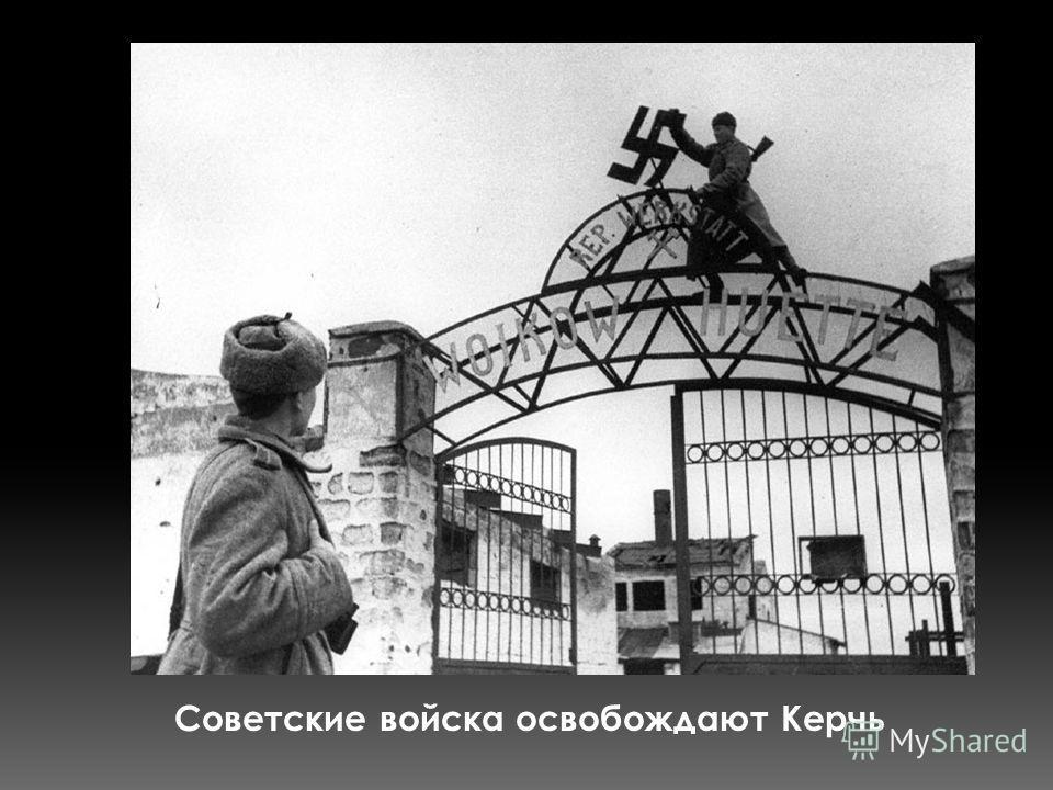 Советские войска освобождают Керчь