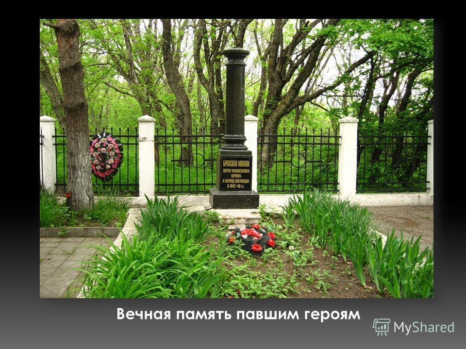 Вечная память павшим героям