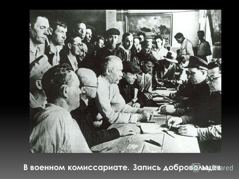 В военном комиссариате. Запись добровольцев