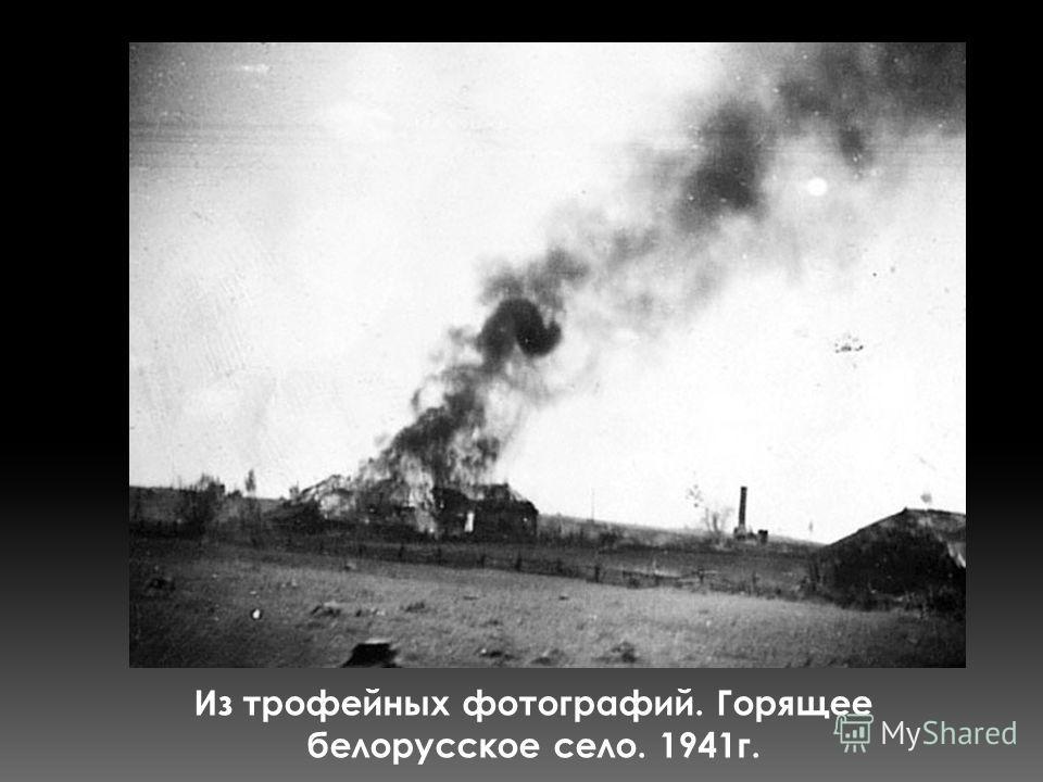 Из трофейных фотографий. Горящее белорусское село. 1941г.