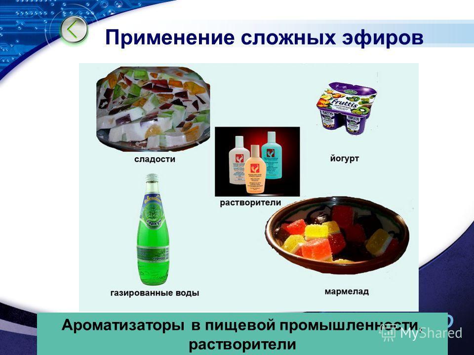 LOGO Применение сложных эфиров Ароматизаторы в пищевой промышленности, растворители