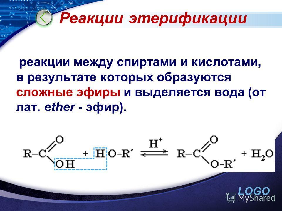 LOGO реакции между спиртами и кислотами, в результате которых образуются сложные эфиры и выделяется вода (от лат. ether - эфир). Реакции этерификации