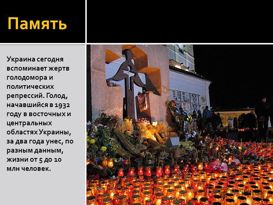 Память Украина сегодня вспоминает жертв голодомора и политических репрессий. Голод, начавшийся в 1932 году в восточных и центральных областях Украины, за два года унес, по разным данным, жизни от 5 до 10 млн человек.