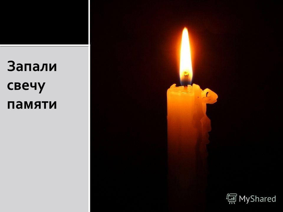 Запали свечу памяти