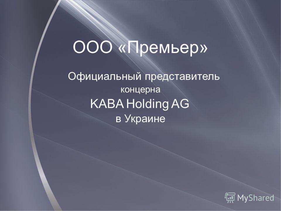 ООО «Премьер» Официальный представитель концерна в Украине KABA Holding AG