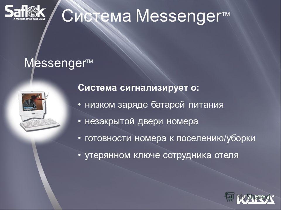 Messenger TM Система сигнализирует о: низком заряде батарей питания незакрытой двери номера готовности номера к поселению/уборки утерянном ключе сотрудника отеля Система Messenger TM