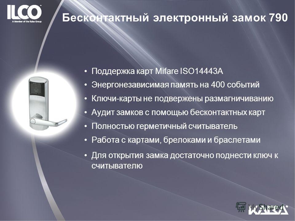 Бесконтактный электронный замок 790 Поддержка карт Mifare ISO14443A Энергонезависимая память на 400 событий Ключи-карты не подвержены размагничиванию Аудит замков с помощью бесконтактных карт Полностью герметичный считыватель Работа с картами, брелок