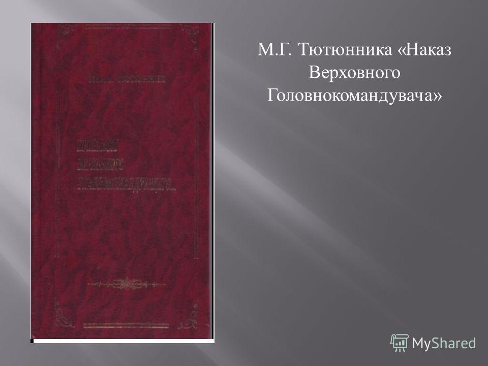 М. Г. Тютюнника « Наказ Верховного Головнокомандувача »