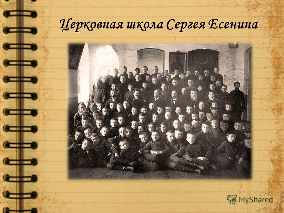 Церковная школа Сергея Есенина