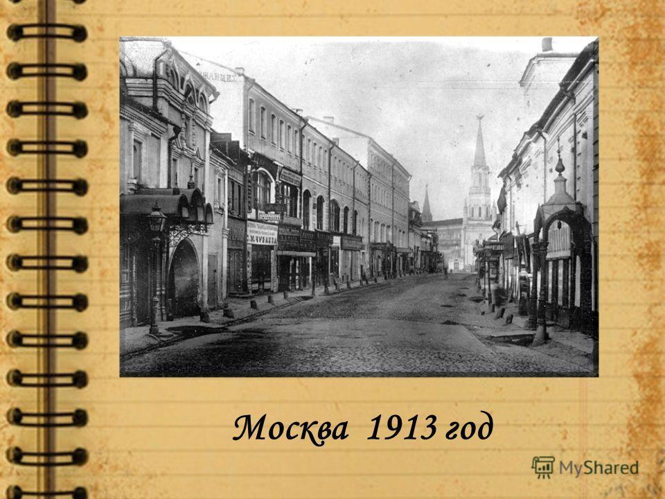 Москва 1913 год