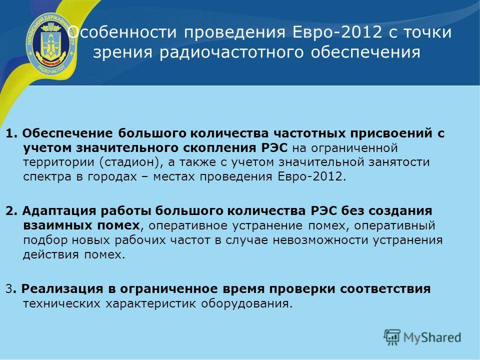 Особенности проведения Евро-2012 с точки зрения радиочастотного обеспечения 1. Обеспечение большого количества частотных присвоений с учетом значительного скопления РЭС на ограниченной территории (стадион), а также с учетом значительной занятости спе