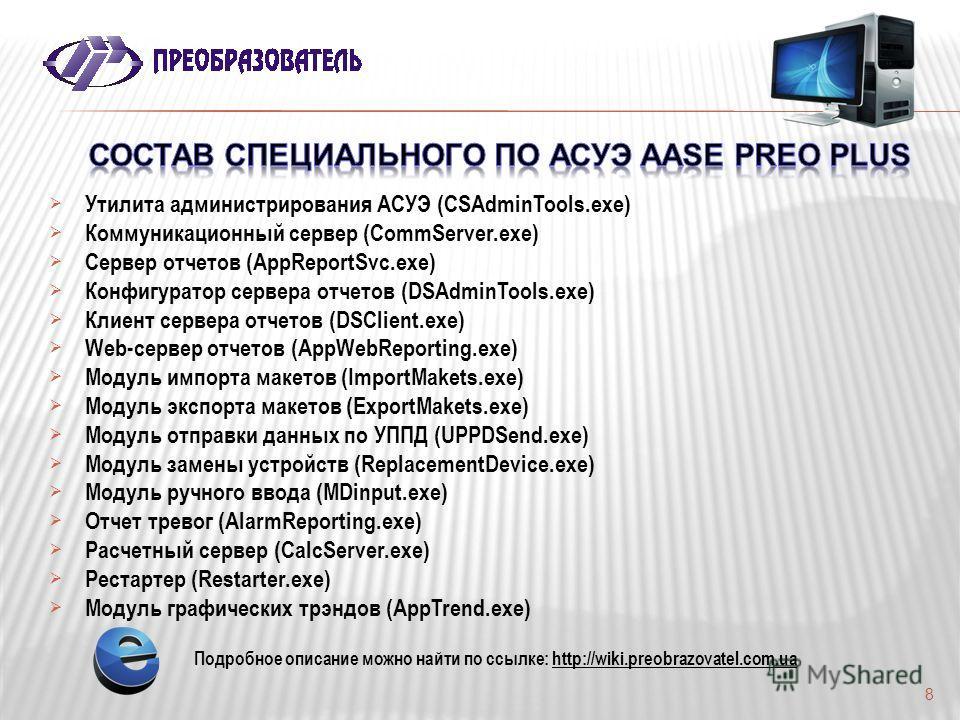 8 Утилита администрирования АСУЭ (CSAdminTools.exe) Коммуникационный сервер (CommServer.exe) Сервер отчетов (AppReportSvc.exe) Конфигуратор сервера отчетов (DSAdminTools.exe) Клиент сервера отчетов (DSClient.exe) Web-сервер отчетов (AppWebReporting.e