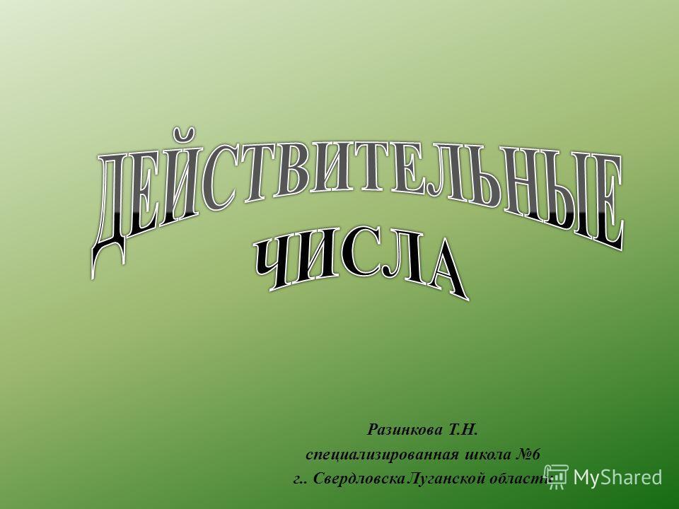 Разинкова Т.Н. специализированная школа 6 г.. Свердловска Луганской области