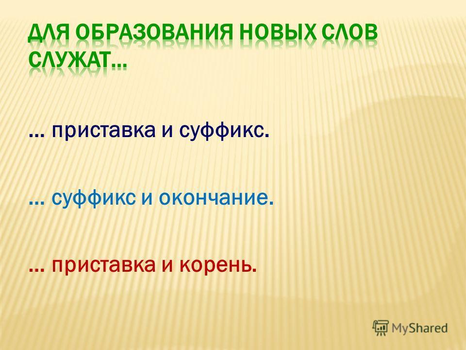 … приставка и суффикс. … суффикс и окончание. … приставка и корень.