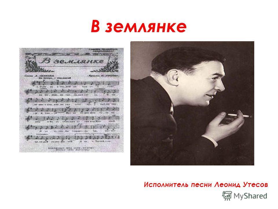 Исполнитель песни Леонид Утесов