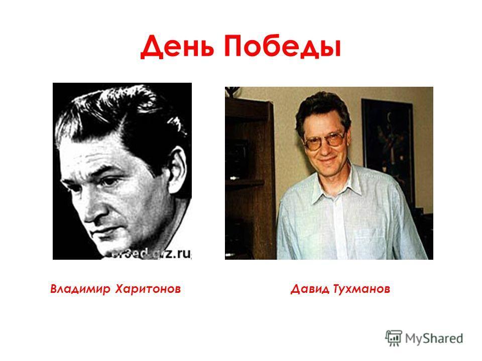 День Победы Владимир Харитонов Давид Тухманов
