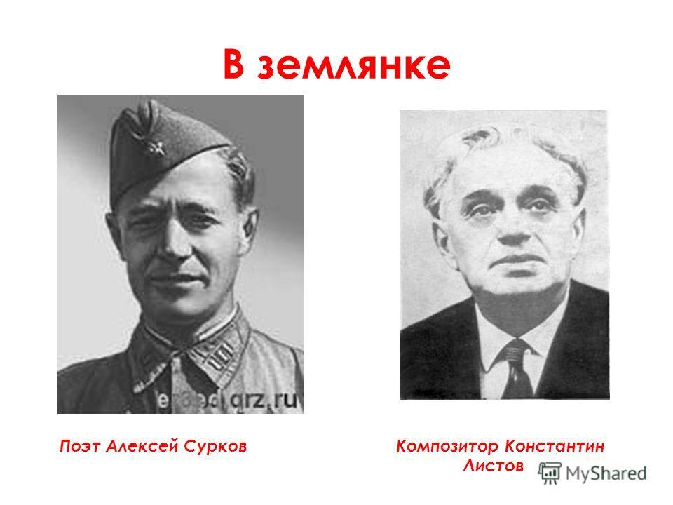 В землянке Поэт Алексей СурковКомпозитор Константин Листов