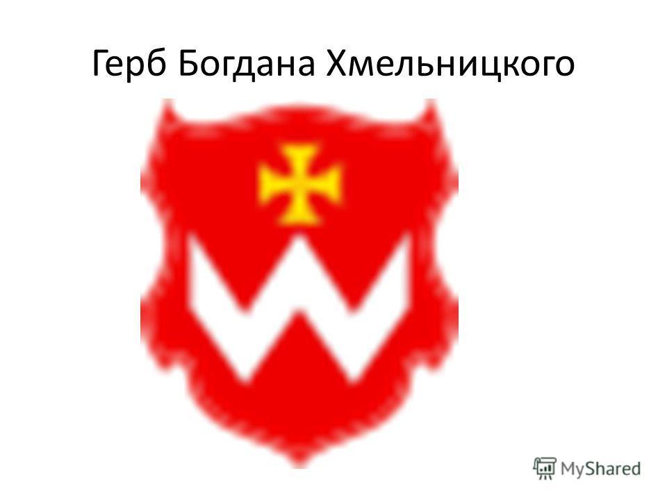 Герб Богдана Хмельницкого
