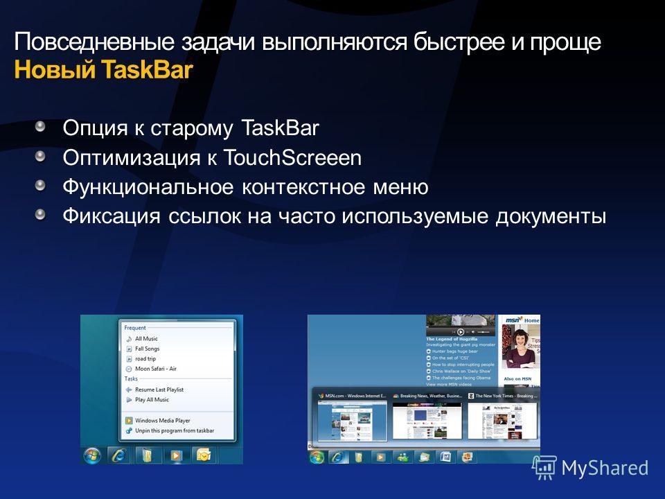 Новый TaskBar Опция к старому TaskBar Оптимизация к TouchScreeen Функциональное контекстное меню Фиксация ссылок на часто используемые документы Повседневные задачи выполняются быстрее и проще