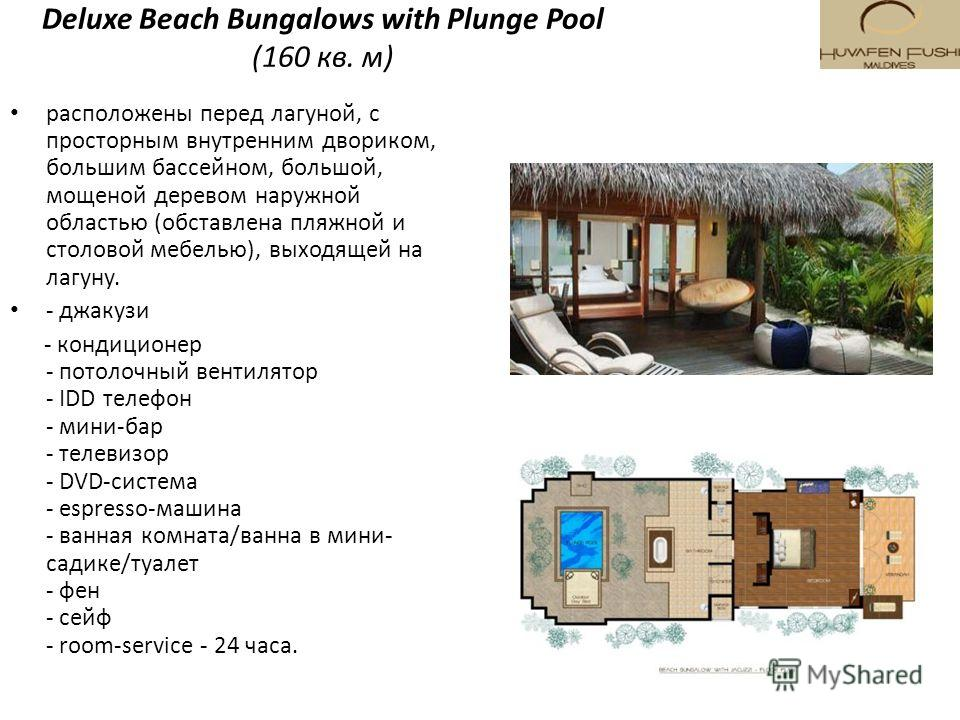 Deluxe Beach Bungalows with Plunge Pool (160 кв. м) расположены перед лагуной, с просторным внутренним двориком, большим бассейном, большой, мощеной деревом наружной областью (обставлена пляжной и столовой мебелью), выходящей на лагуну. - джакузи - к