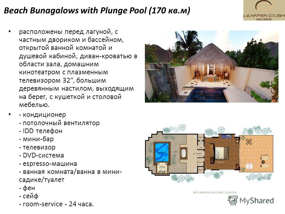 Beach Bunagalows with Plunge Pool (170 кв.м) расположены перед лагуной, с частным двориком и бассейном, открытой ванной комнатой и душевой кабиной, диван-кроватью в области зала, домашним кинотеатром с плазменным телевизором 32, большим деревянным на