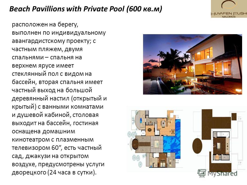 Beach Pavillions with Private Pool (600 кв.м) расположен на берегу, выполнен по индивидуальному авангардистскому проекту; с частным пляжем, двумя спальнями – спальня на верхнем ярусе имеет стеклянный пол с видом на бассейн, вторая спальня имеет частн