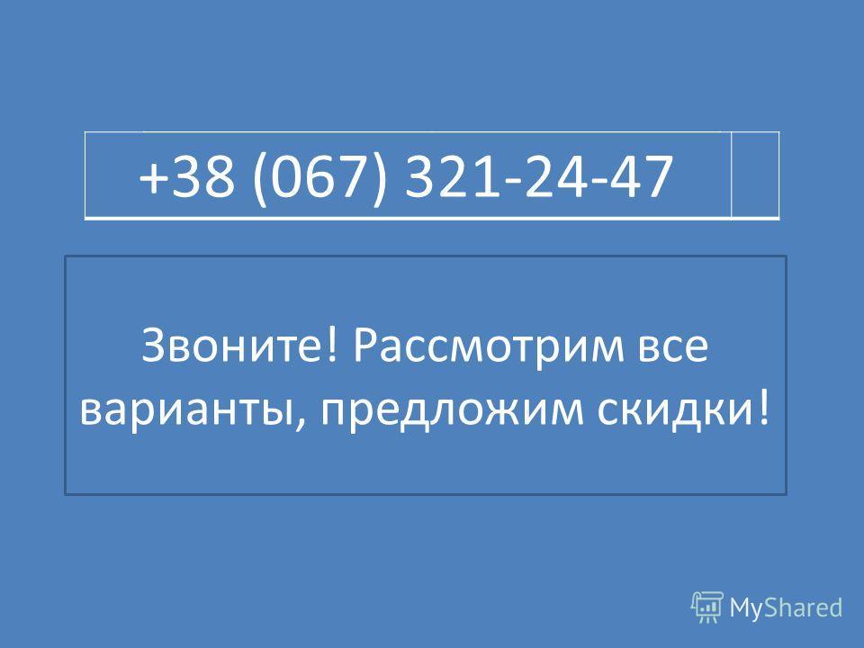 info@dom-plus.com.ua +38(067)-321-24-47Олег +38(067)-321-24-47Олег +38 (067) 321-24-47 Звоните! Рассмотрим все варианты, предложим скидки!