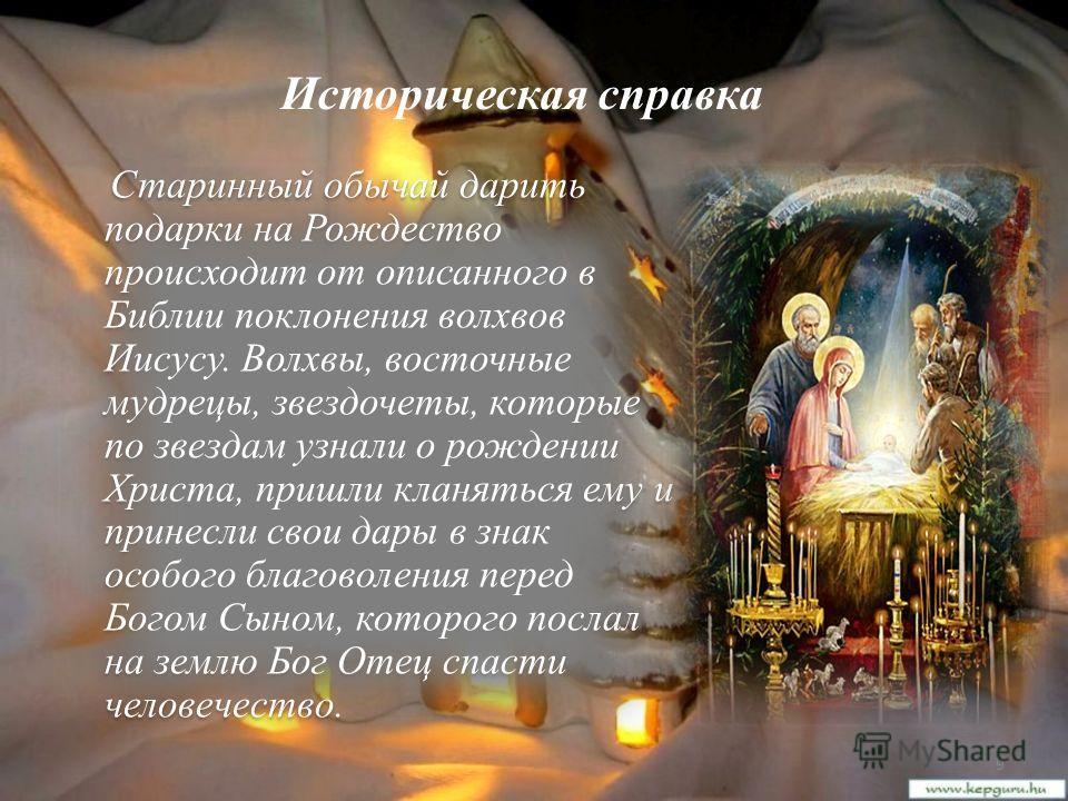Рождественская ночь - это ночь, когда очищается, освещается душа, ночь, когда каждый человек ожидает чуда !ак 8