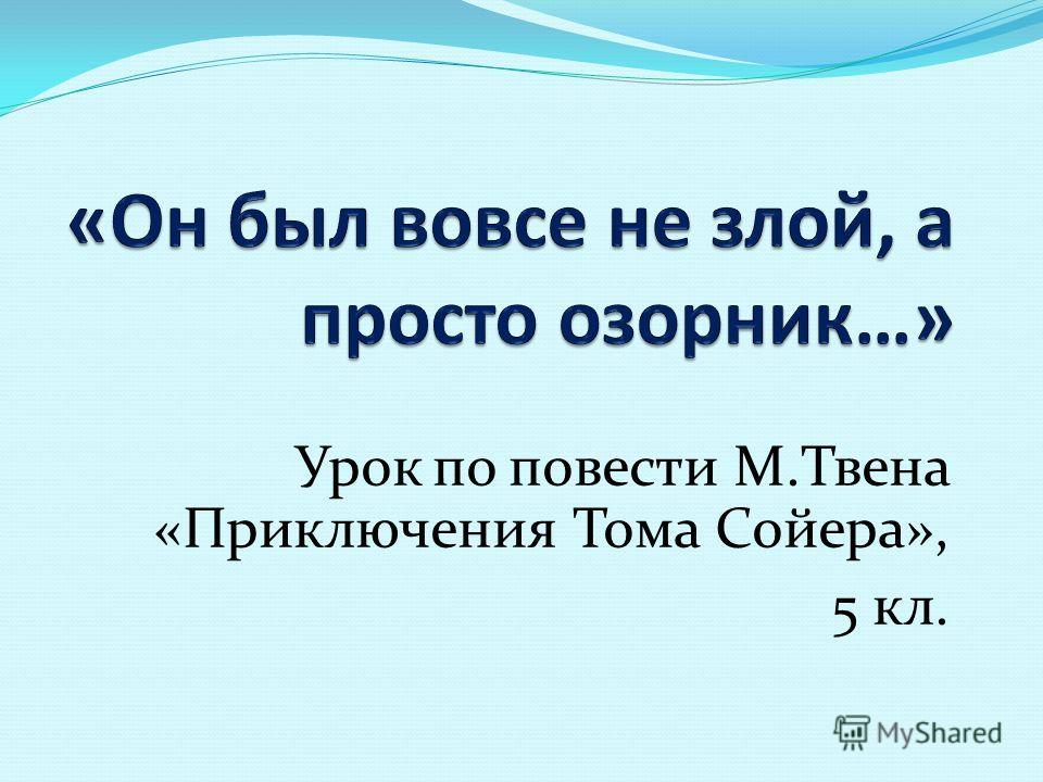 Урок по повести М.Твена «Приключения Тома Сойера», 5 кл.