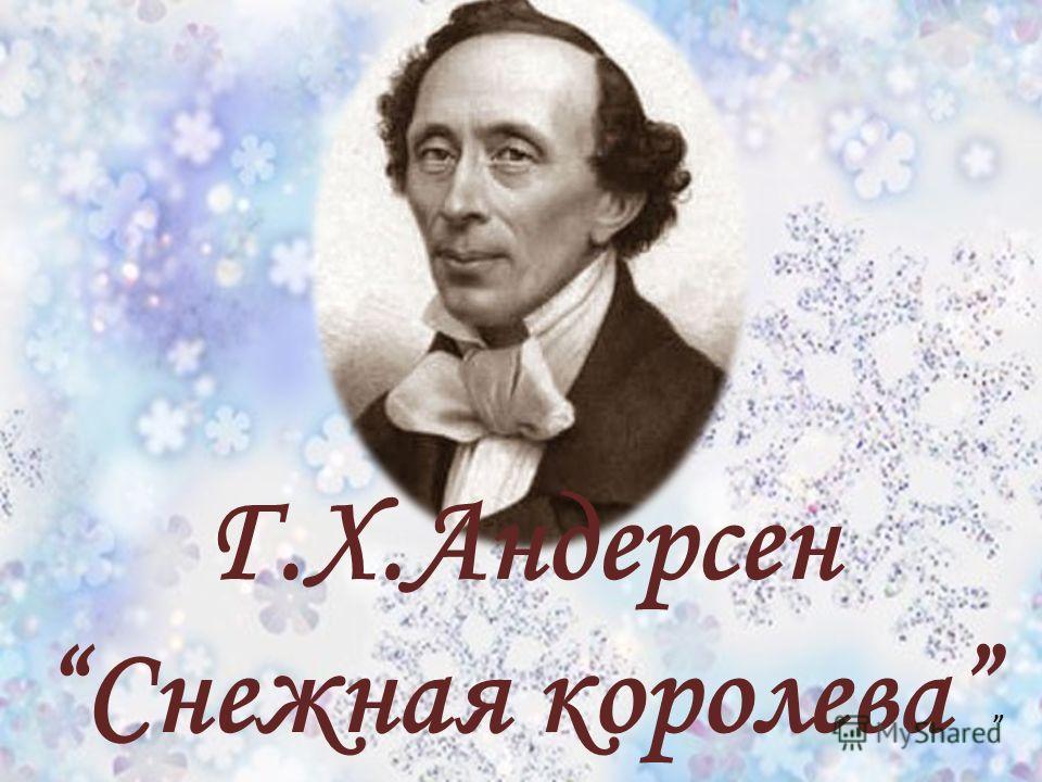 Г.Х.Андерсен Снежная королева