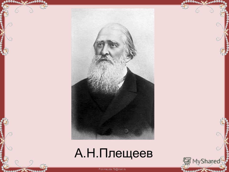 А.Н.Плещеев