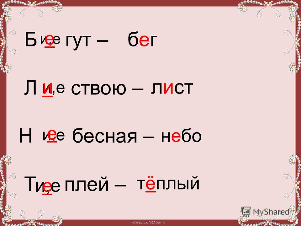 FokinaLida.75@mail.ru Б гут – Л ствою – Н бесная – Т плей – бегбег и,е е илист и,е небо е и,е тёплый е
