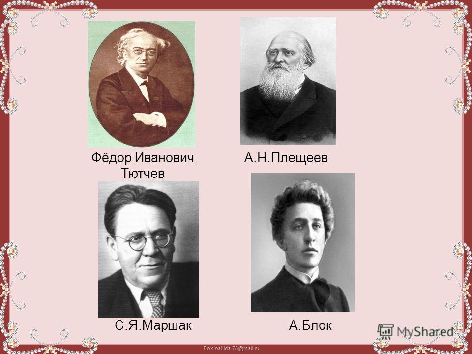 Фёдор Иванович Тютчев А.Н.Плещеев А.БлокС.Я.Маршак