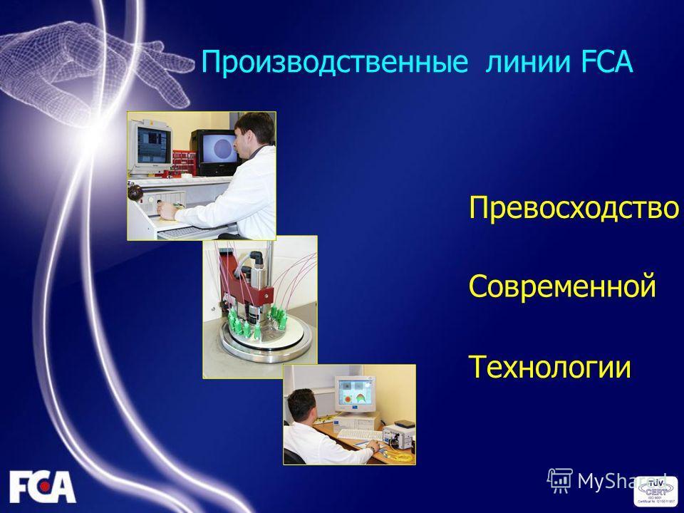 Производственные линии FCA Превосходство Современной Технологии