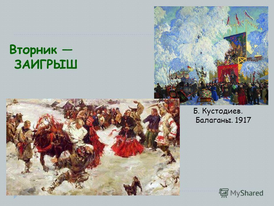 Вторник ЗАИГРЫШ Б. Кустодиев. Балаганы. 1917
