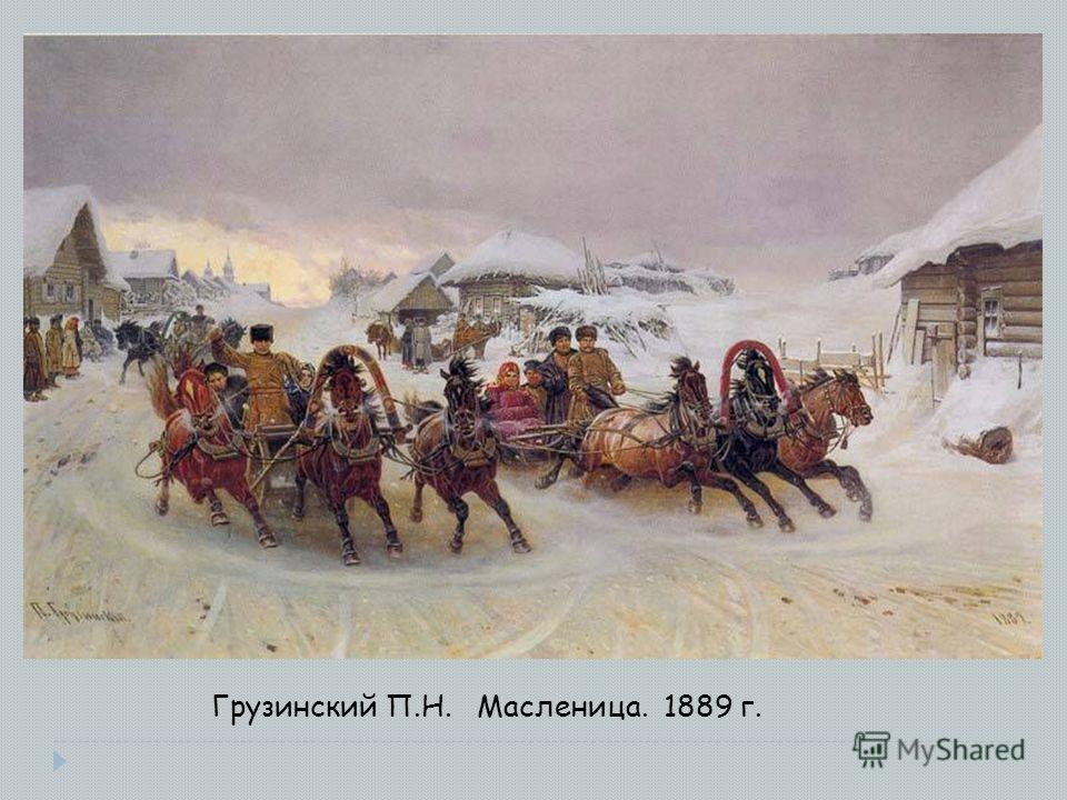 Грузинский П.Н. Масленица. 1889 г.