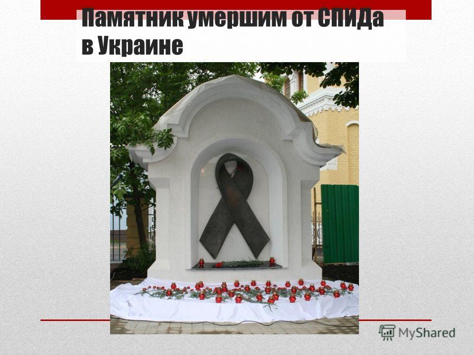 Памятник умершим от СПИДа в Украине