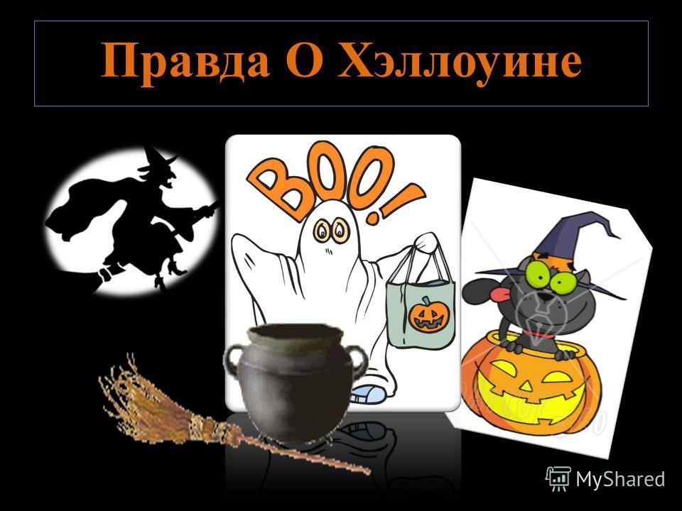 Правда О Хэллоуине