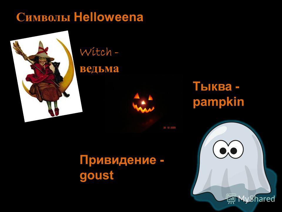 Символы Helloweena Witch - ведьма Тыква - pampkin Привидение - goust
