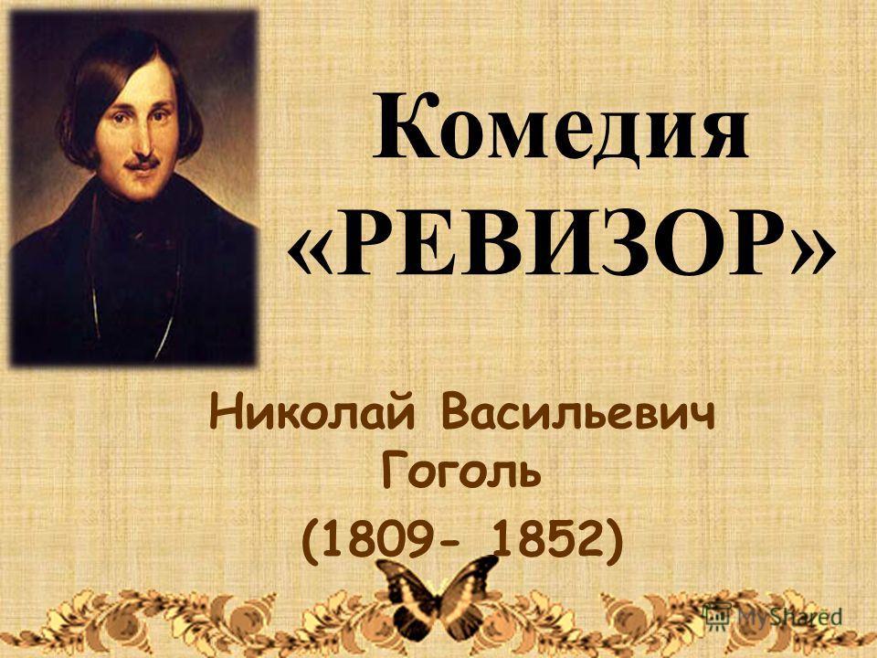 Комедия «РЕВИЗОР» Николай Васильевич Гоголь (1809- 1852)