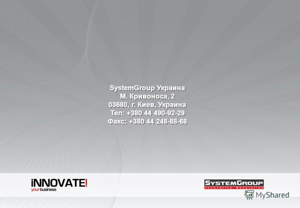 SystemGroup Украина М. Кривоноса, 2 03680, г. Киев, Украина Тел: +380 44 490-92-29 Факс: +380 44 248-88-68 SystemGroup Украина М. Кривоноса, 2 03680, г. Киев, Украина Тел: +380 44 490-92-29 Факс: +380 44 248-88-68