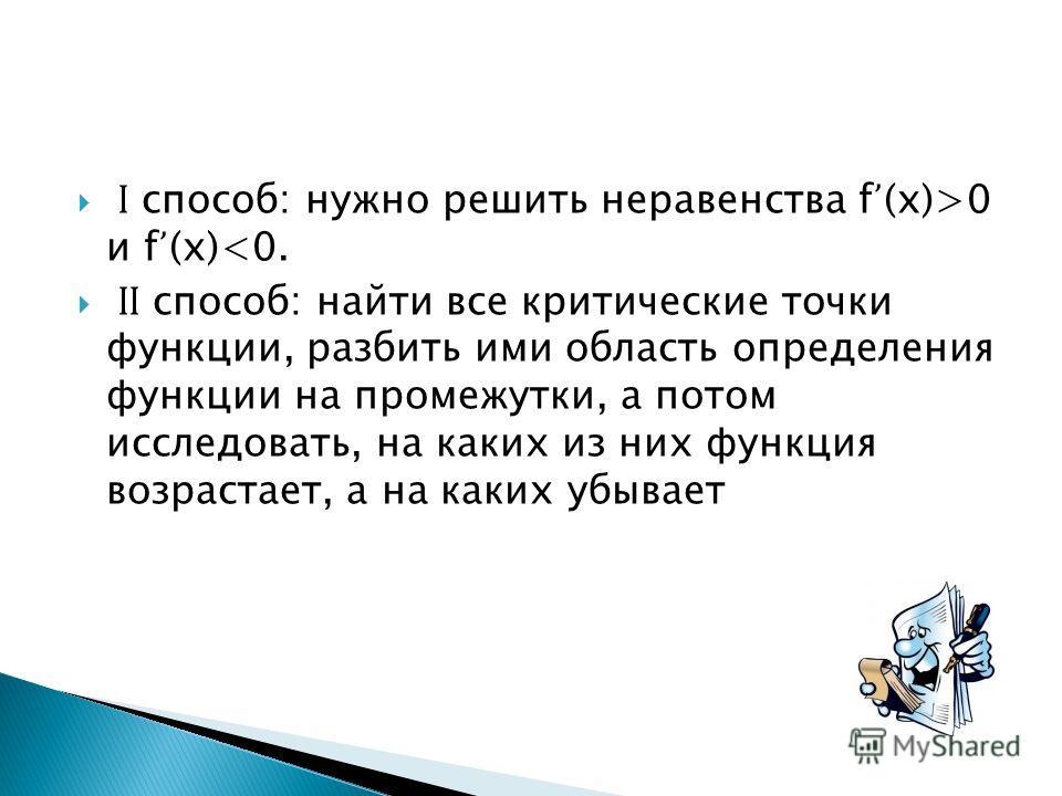 способ: нужно решить неравенства f (x)>0 и f (x)